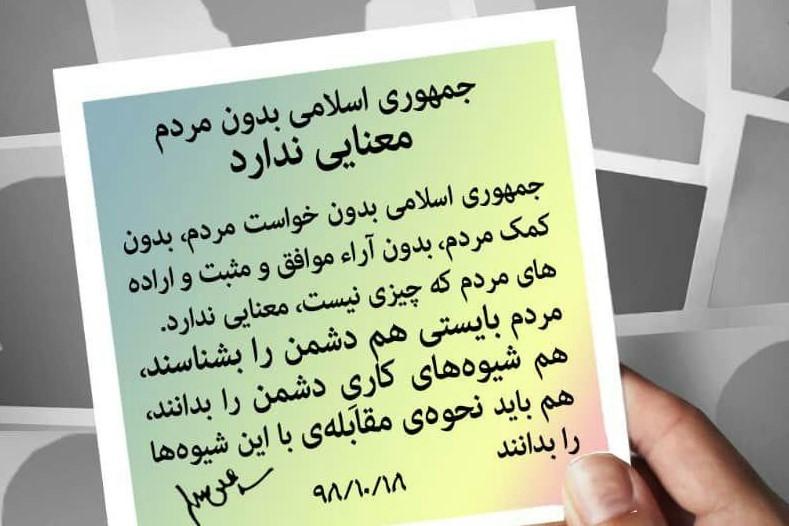 پوستر| جمهوری اسلامی بدون مردم معنا ندارد