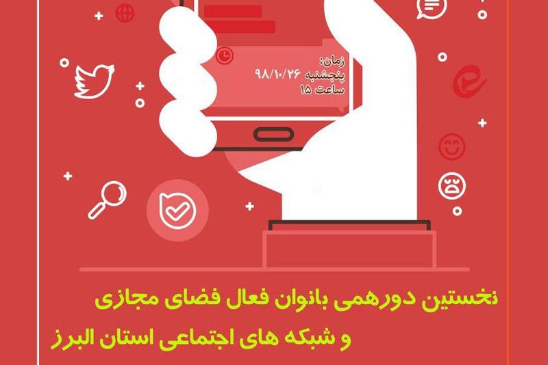 نخستین دورهمی بانوان فعال فضای مجازی و شبکه های اجتماعی استان البرز