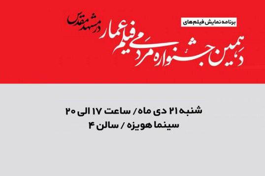 دهمین جشنواره مردمی فیلم عمار در مشهد مقدس