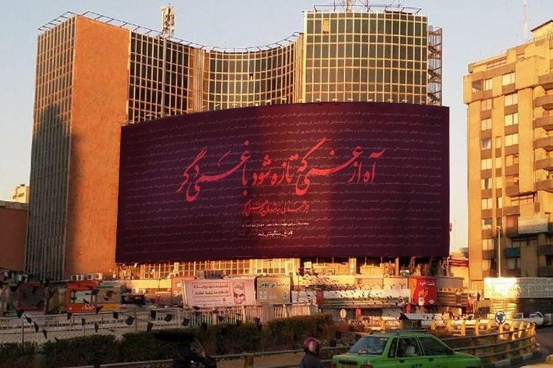نام بیش از ۲۴۰ نفر از جانباختگان دی ماه در میدان ولیعصر (عج) تهران