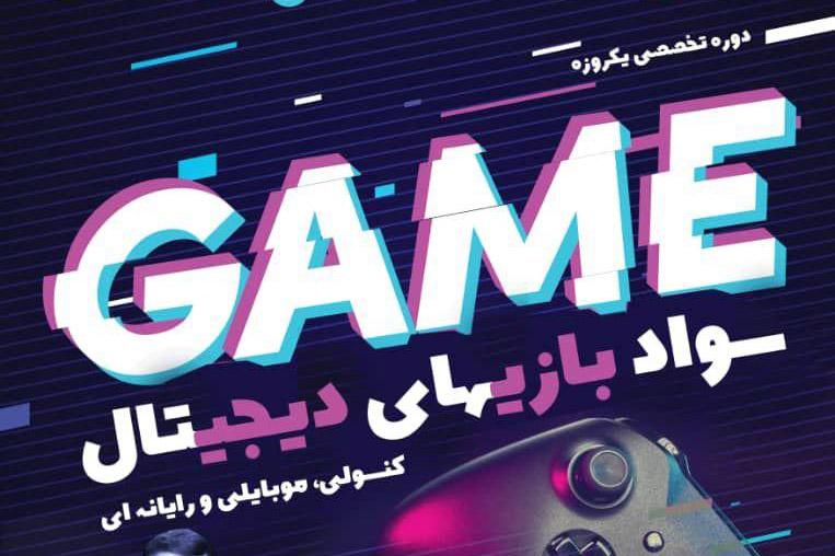 دورههای تخصصی سواد بازیهای دیجیتال