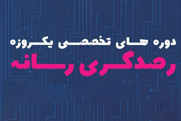 دورههای تخصصی رصدگری رسانه در اصفهان