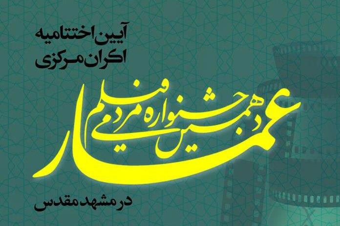 اختتامیه عمار در مشهد