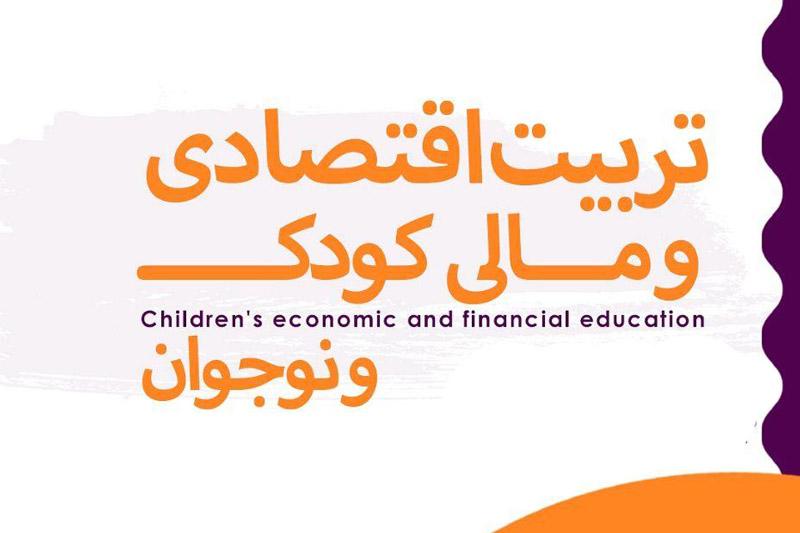 تربیت اقتصادی و مالی کودک و نوجوان
