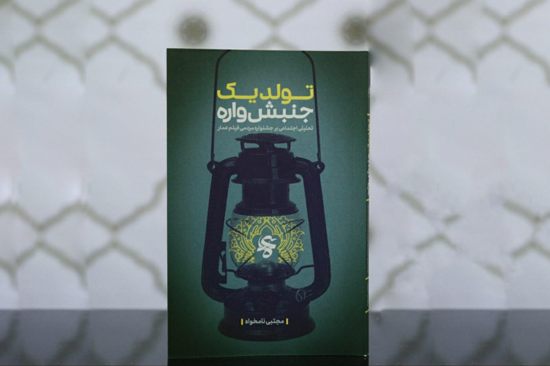 کتاب «تولد یک جنبش واره» در تحلیل جشنواره عمار منتشر شد