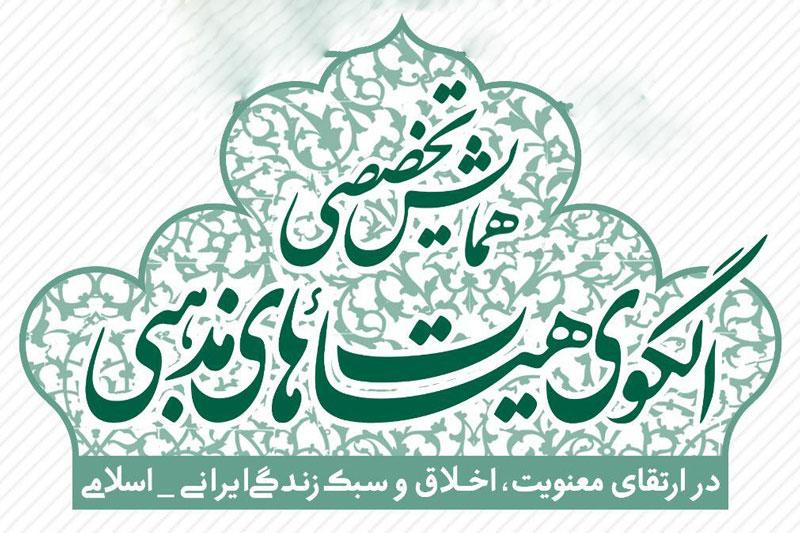 همایش الگوی هیأتهای مذهبی در ارتقای معنویت، اخلاق و سبکزندگی اسلامی-ایرانی