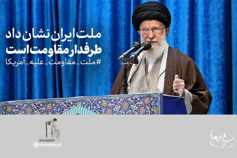 متن کامل خطبههای نماز جمعه + ترجمه خطبه عربی