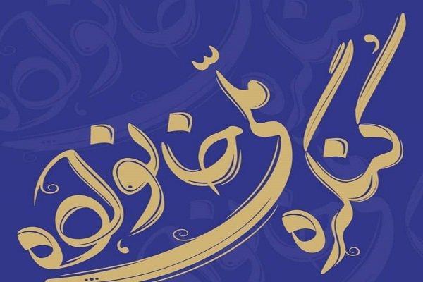 دومین کنگره ملی خانواده دوم بهمن ماه در تهران برگزار میشود