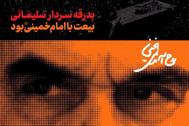 پوستر| بدرقه سردار سلیمانی، بیعت با امام خمینی بود