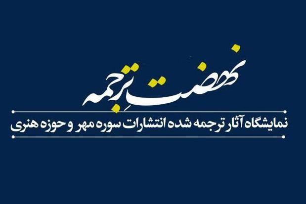 نهضت ترجمه، نمایشگاه آثار ترجمه شده انتشارات سوره مهر و حوزه هنری