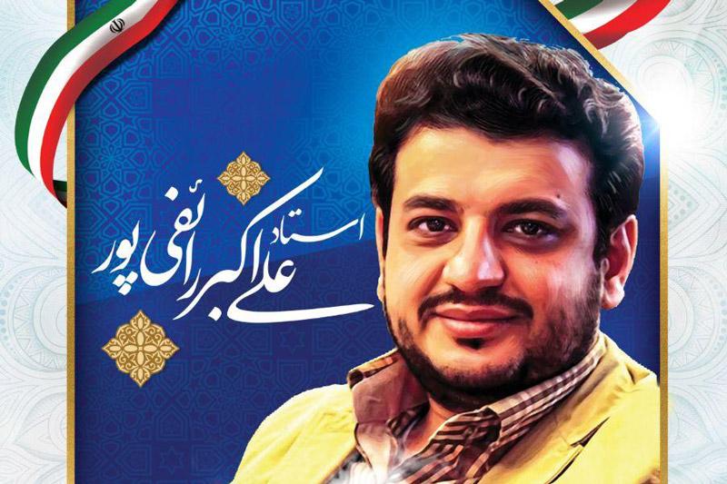 برنامه حضور استاد علی اکبر رایفی پور در خراسان شمالی