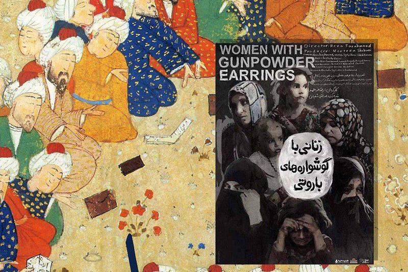 نمایش و تحلیل مستند زنانی با گوشوارههای باروتی