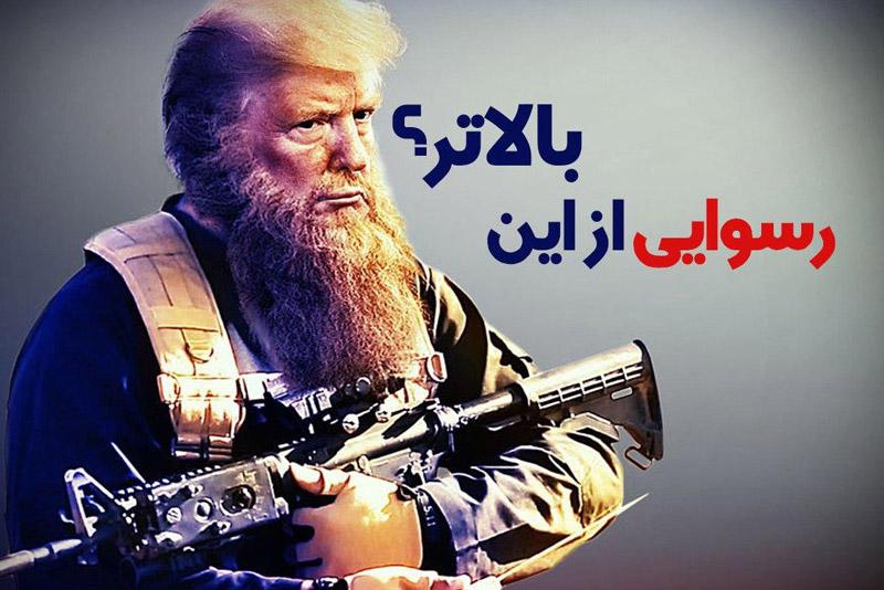 عکس نوشت| رسوایی بالاتر از این که آمریکاییها اعتراف کردند تروریست هستند