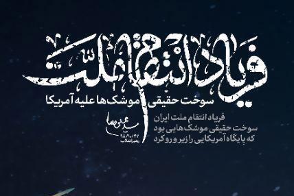 پوستر| سوخت موشکها فریاد انتقام ملت ایران بود