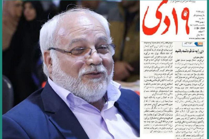 توهین و متهم کردن نظام جمهوری اسلامی به از بین بردن سردار شهید در روزنامه ۱۹ دی