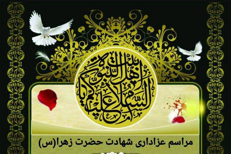 مراسم عزاداری شهادت حضرت زهرا(س) شهرستان ورامین