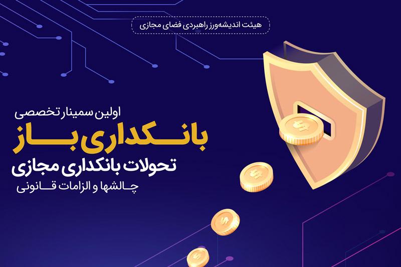 برگزاری سمینار تخصصی بانکداری باز در تهران