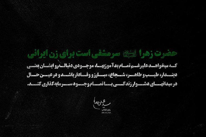 پوستر| حضرت زهرا سرمشقی برای زن ایرانی