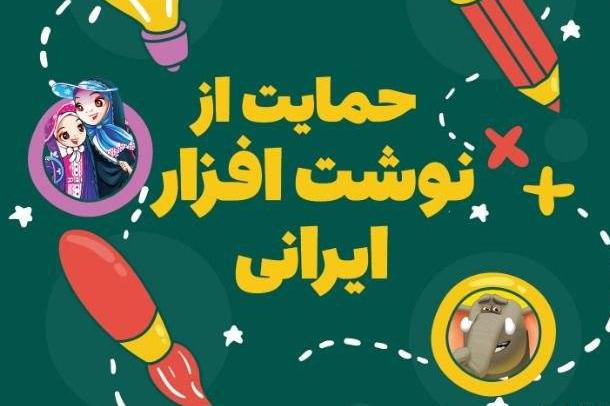 فراخوان ایده تیزر نوشت افزار ایرانی
