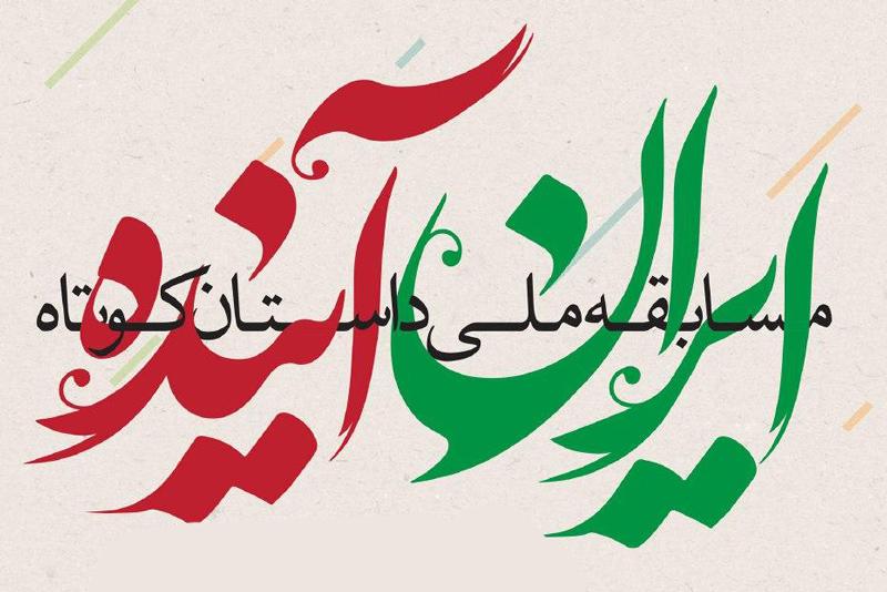 مسابقه ملی داستان کوتاه «ایران آینده»