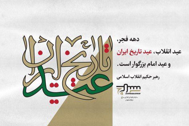 پوستر| عید تاریخ ایران