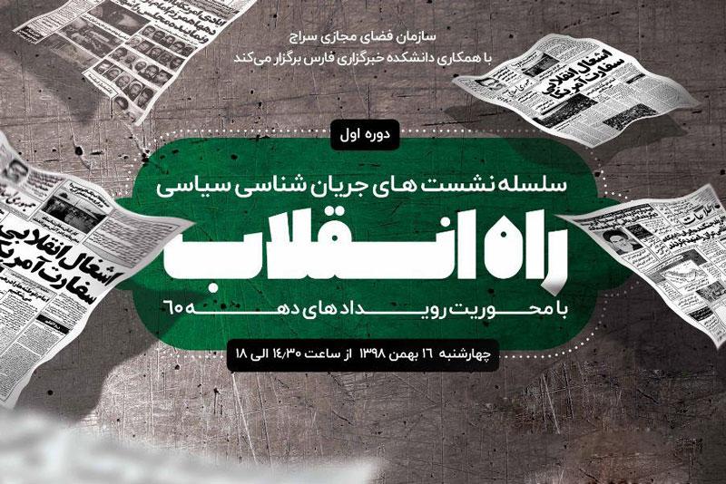 جلسه دوم دوره جریانشناسی راه انقلاب با حضور حسین شیخ الاسلام