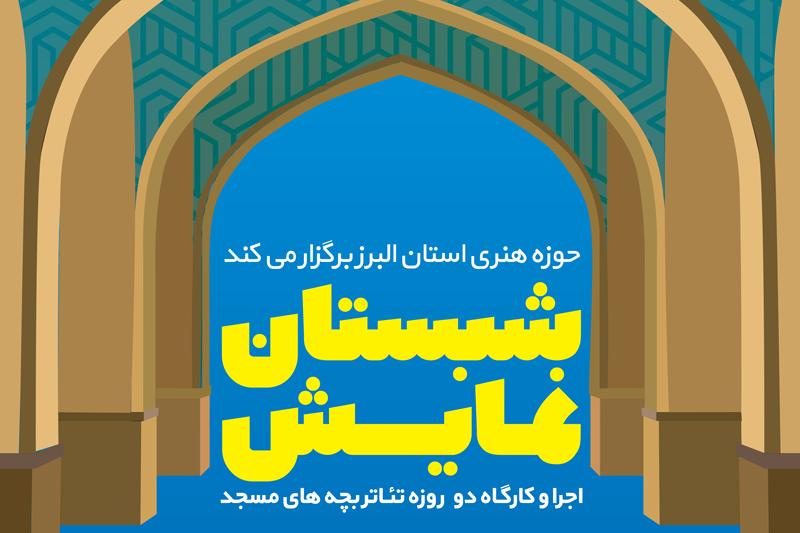 اولین همایش تئاتر بچههای مسجد با عنوان «شبستان نمایش» در استان البرز برگزار میشود