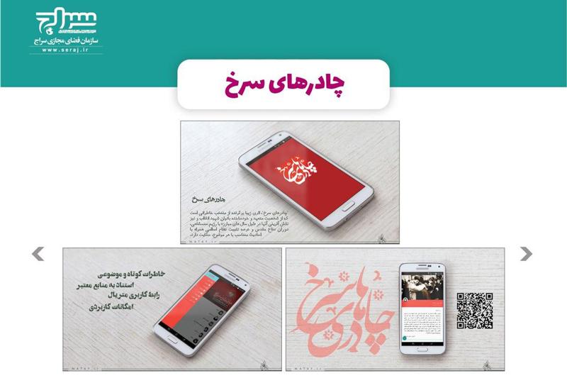 اپلیکیشن چادرهای سرخ (سبک زندگی زنان شهیده)+دانلود