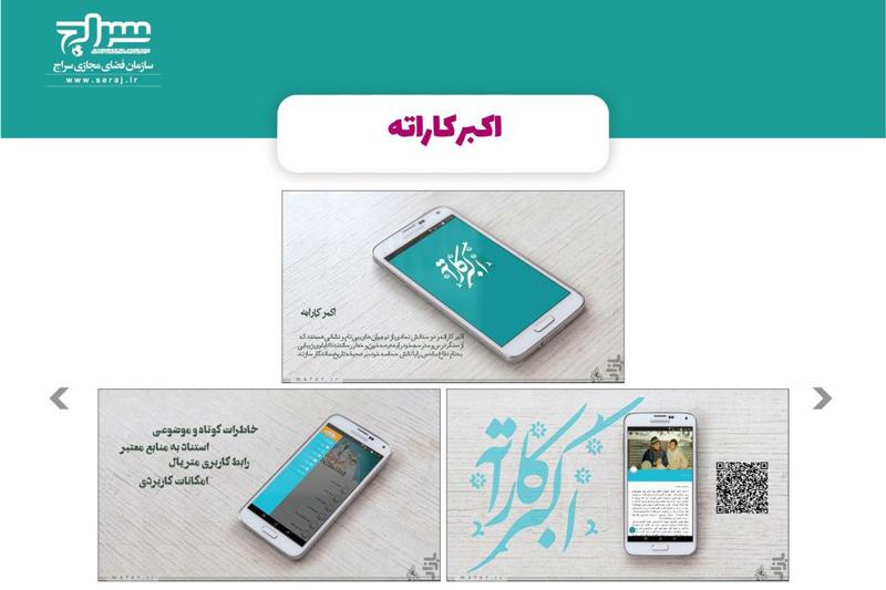 اپلیکیشن اکبرکاراته (نوجوان و طنز دفاع مقدس) +دانلود