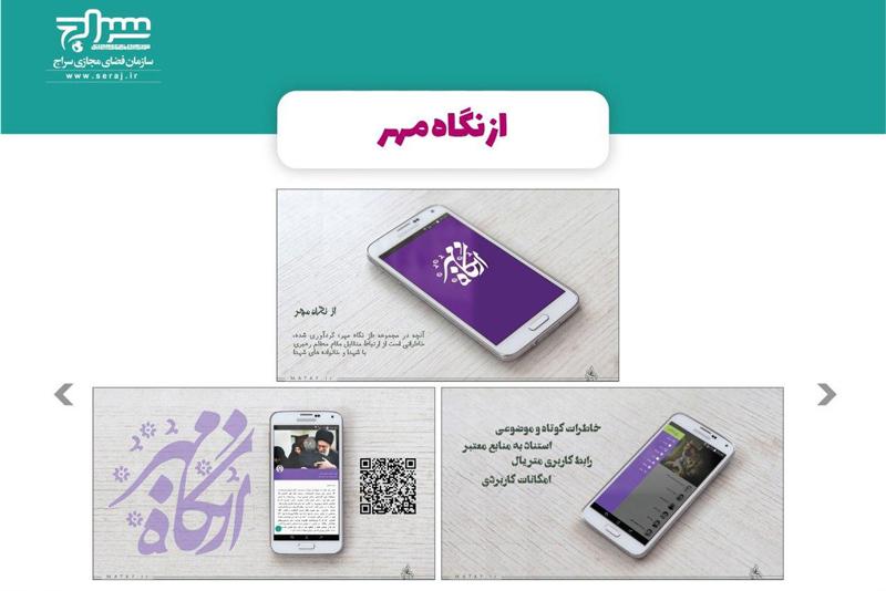 اپلیکیشن از نگاه مهر (خاطرات رهبری و شهدا)+دانلود