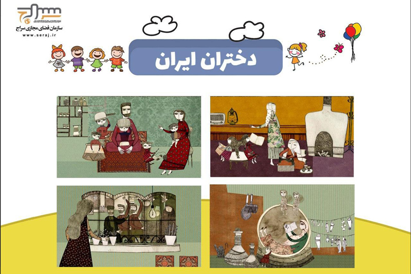 اپلیکیشن| دخترتان ایران+دانلود