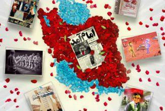 بسته فیلم ویژه جشنواره عمار برای دهه پیروزی