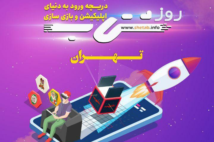 طرح روز شتاب استان تهران