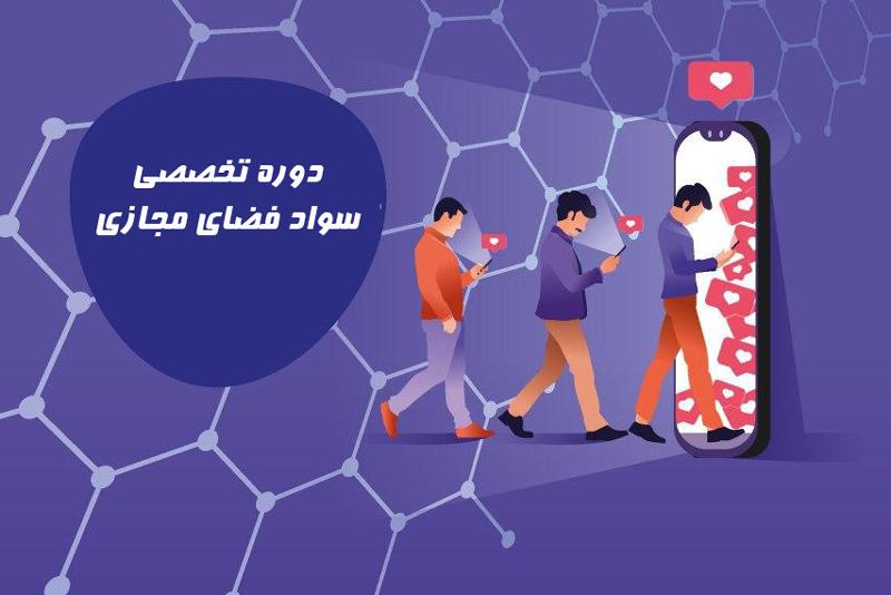 دوره تخصصی سواد فضای مجازی استان اردبیل