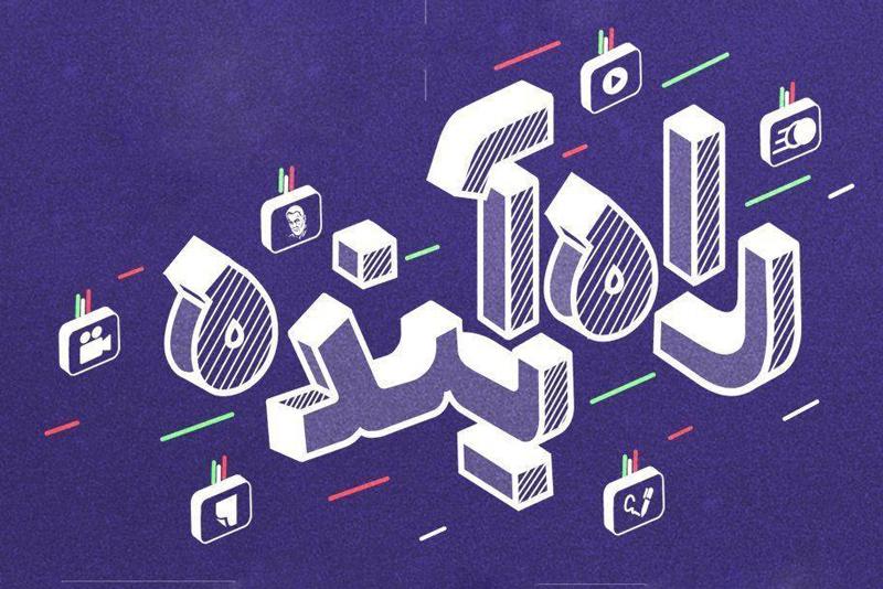 فراخوان جشنواره تولیدات رسانهای با محوریت بیانیه گام دوم