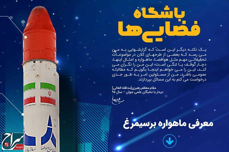 پوستر| معرفی ماهواره بر سیمرغ