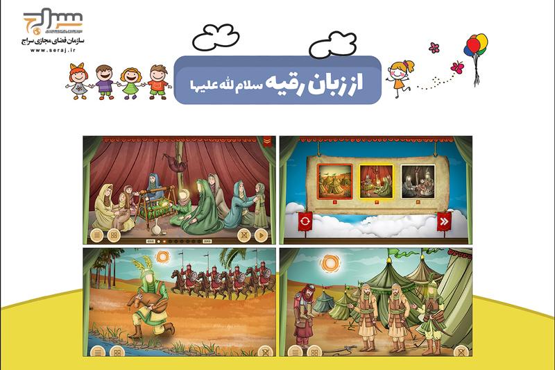 بازی| از زبان رقیه(س)+دانلود