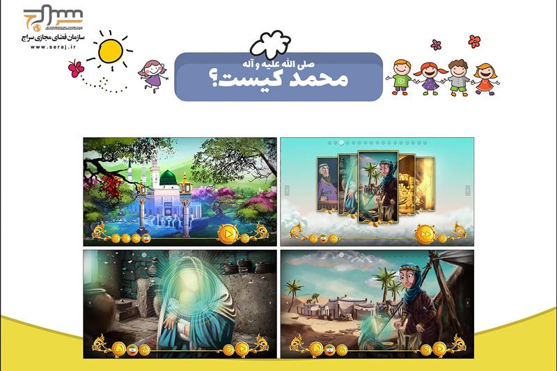 بازی| محمد (ص) کیست+دانلود