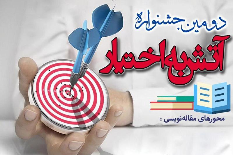 فراخوان بخش مقاله نویسی جشنواره آتش به اختیار