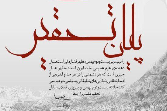 پوستر| ۲۲ بهمن پایان تحقیر ایران