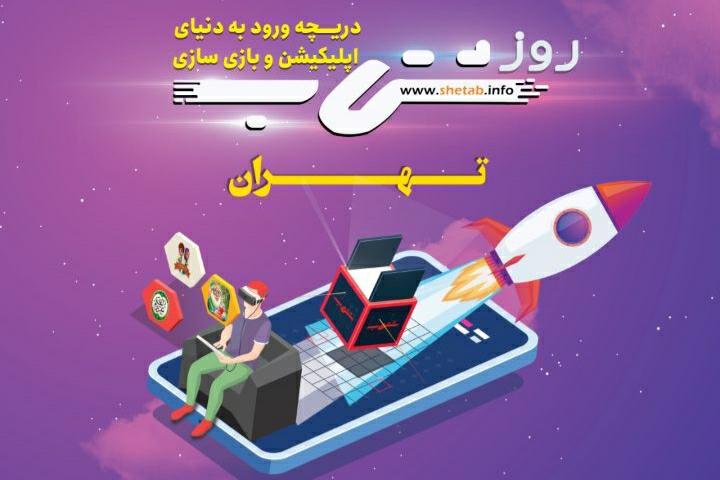 طرح ملی شتاب برای اولین بار ویژهی طلاب، در حوزه علمیه امام حسین(ع) برگزار میشود