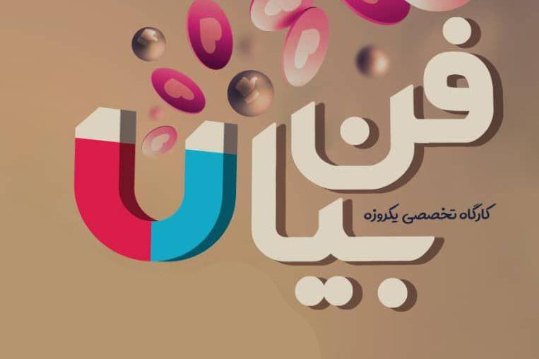 کارگاه تخصصی فن بیان استان اصفهان
