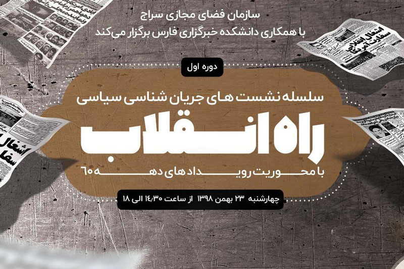 جلسه سوم دوره جریانشناسی راه انقلاب  با حضور سردار اسماعیل کوثری