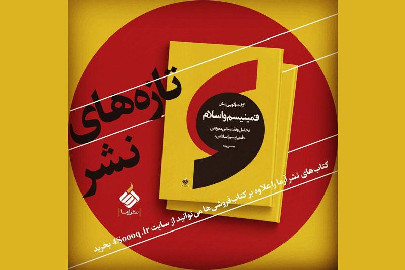 """رونمایی از کتاب گفتگویی میان اسلام و فمینیسم: تحلیل و نقد مبانی معرفتی """"فمینیسم اسلامی"""""""