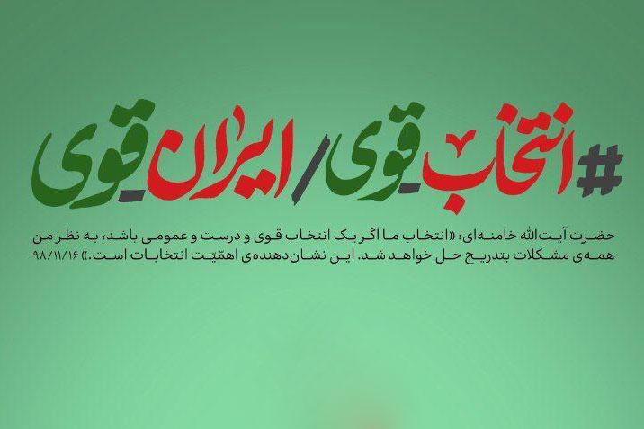 پوستر|  انتخاب قوی، ایران قوی