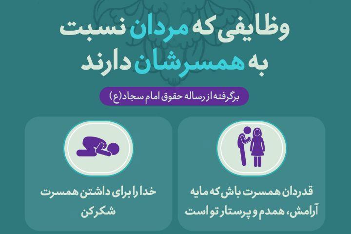 اینفوگرافی| وظایف مردها نسبت به همسرانشان