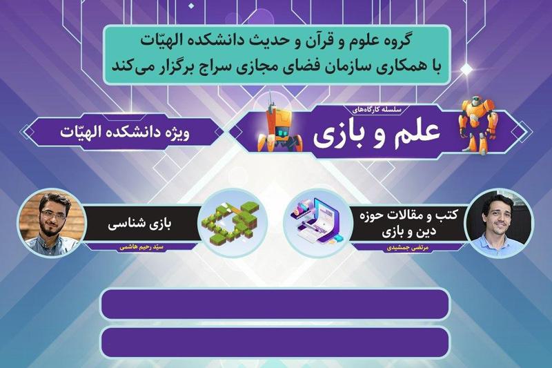 برگزاری نشست علم و بازی در دانشگاه الزهرا تهران