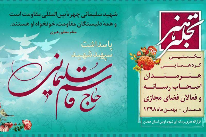 گردهمایی اصحاب رسانه استان همدان