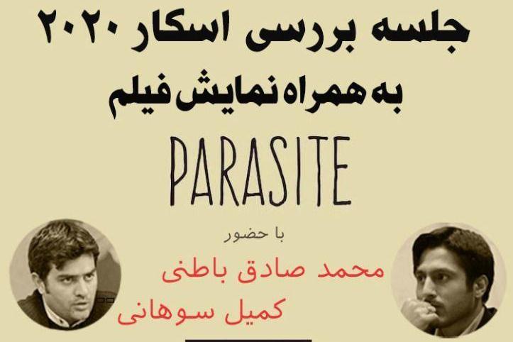 """جلسه بررسی اسکار ۲۰۲۰ به همراه نمایش فیلم """" PARASITE"""""""