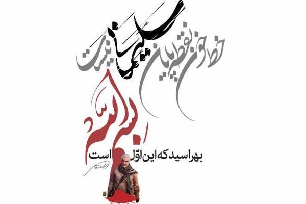 فیلم| فرازی از وصیت نامه سردار سلیمانی؛  از قافله دوستانم جا مانده ام
